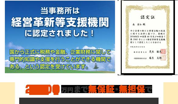 2000万円まで無保証・無担保で金利1%台前半で創業融資を受けることができます!