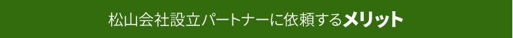 松山会社設立パートナーに依頼するメリット