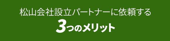 松山会社設立パートナーに依頼する3つのメリット