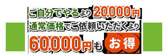 ご自分でやるより20,000円津上価格でご依頼いただくより60,000円もお得