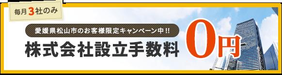 愛媛県松山市のお客様限定キャンペーン中!!