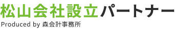 松山会社設立パートナー Produced by 森会計事務所